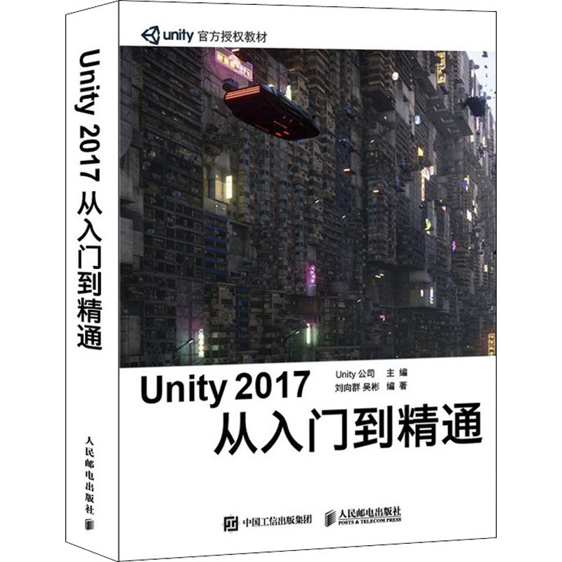 Unity 2017 from introduction to mastery of unity company, Liu Xiangqun, Wu Bin, software and hardware technology, peoples post and Telecommunications Press, 9787115535177, Liaohai