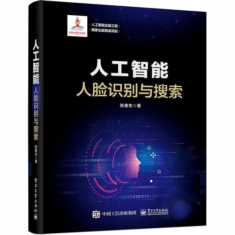 人工智能 人脸识别与搜索 张重生 著 人工智能 专业科技 电子工业出版社 9787121383984 辽海