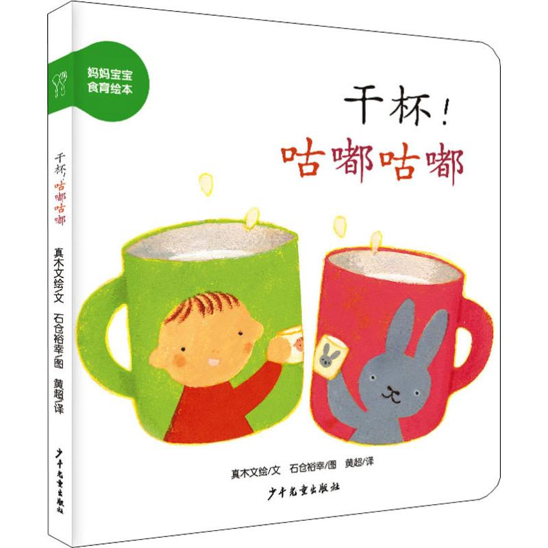Cheers gudu Gulu (Japan) real wood painting compiled by shicang Yuxing translated by Huang Chao (Japan)
