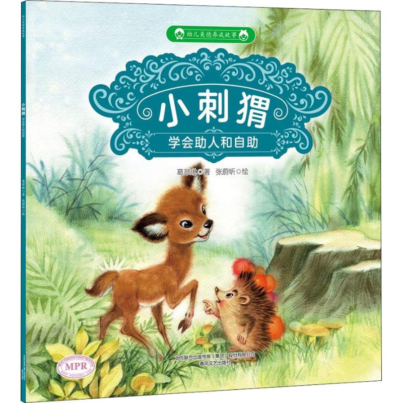 Little hedgehog / the story of childrens virtue cultivation Ge Cuilin Chinese childrens literature childrens spring wind literature and art press Liaohai