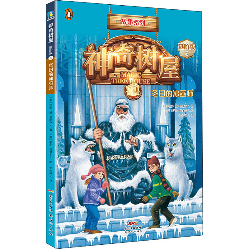Magic Tree House 4 ice wizard in winter