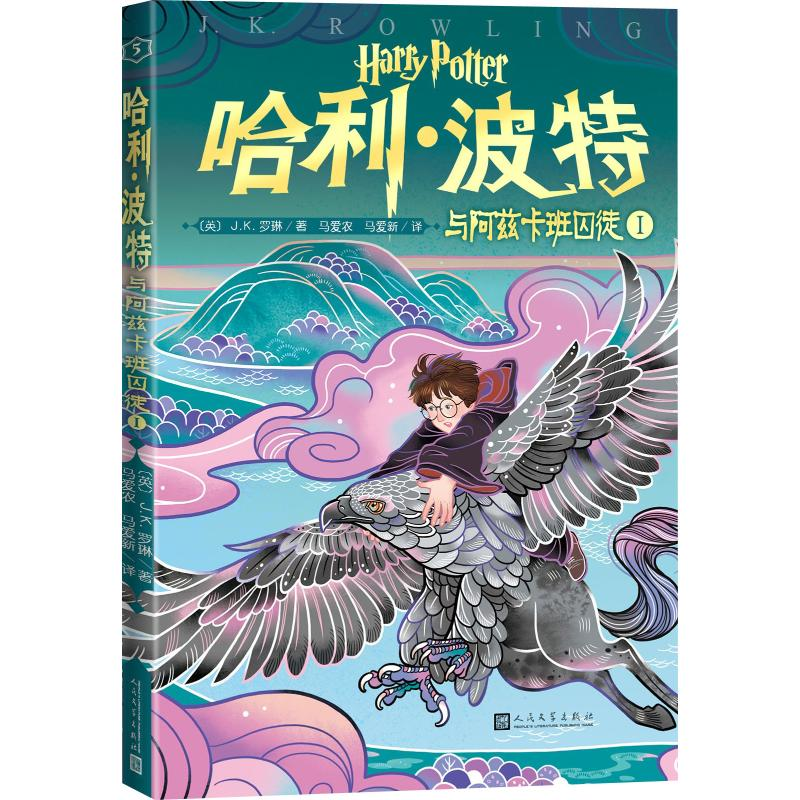 Harry Potter and the prisoner of Azkaban, written by J.K. Rowling, Ma Ainong, translated by Ma Aixin, childrens Literature Publishing House, Liaohai