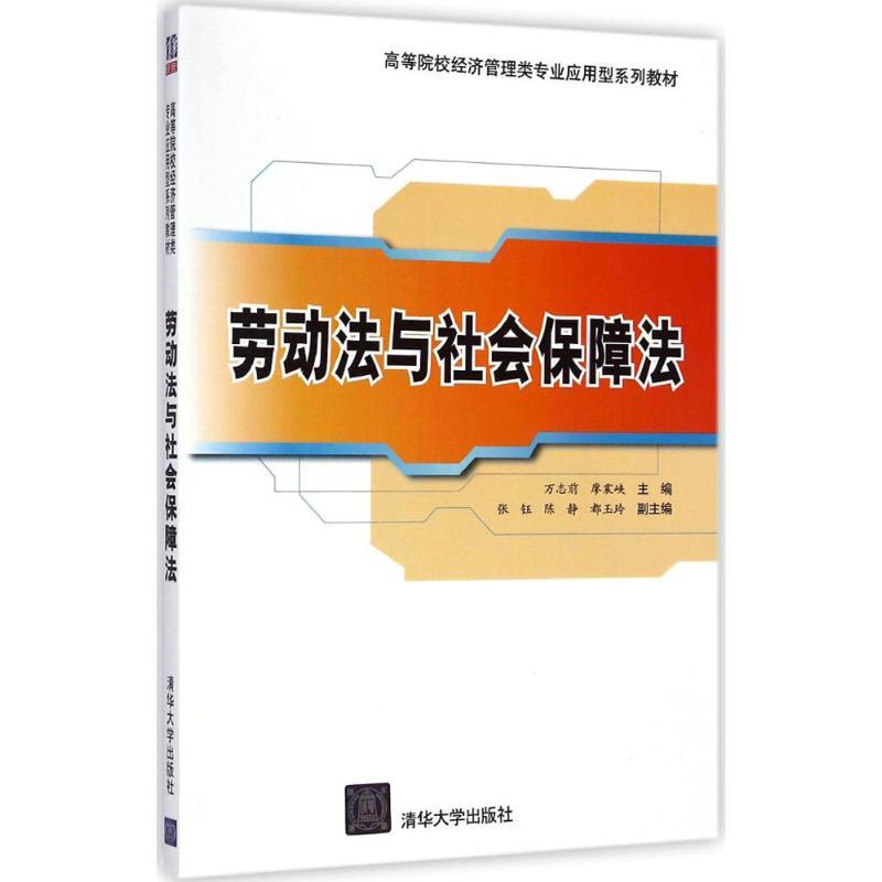 Законы о труде и социального обеспечения Артикул 547027932788