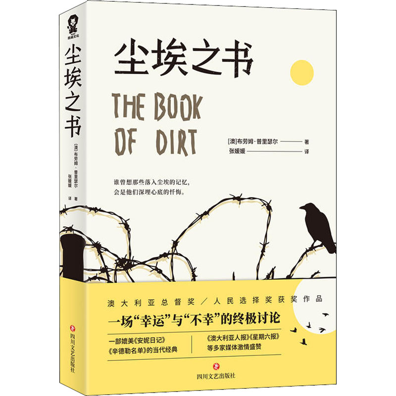 Book of dust (Australia) Bram presser translated by Zhang Yuanyuan foreign modern and contemporary literature and literature Sichuan literature and Art Publishing House Liaohai