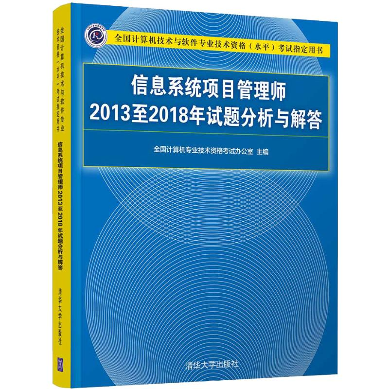 Information system project manager 2013-2018 test question analysis and answer