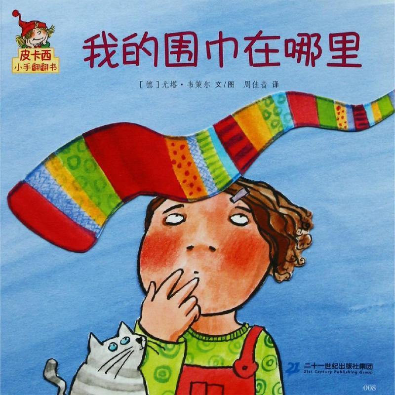 Wheres my scarf / picassis little hand flipping book (Part 1) Yuta & Chen 183 weizel, Zhou Jia transliteration, childrens enlightenment, 21st Century Publishing House, Liaohai
