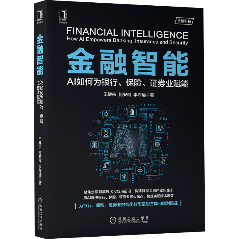 How financial intelligence AI can empower the banking, insurance and securities industry, written by Wang Jianzong, he an Zhen, Li Zeyuan, finance and financial management, inspirational Machinery Industry Press, Liaohai