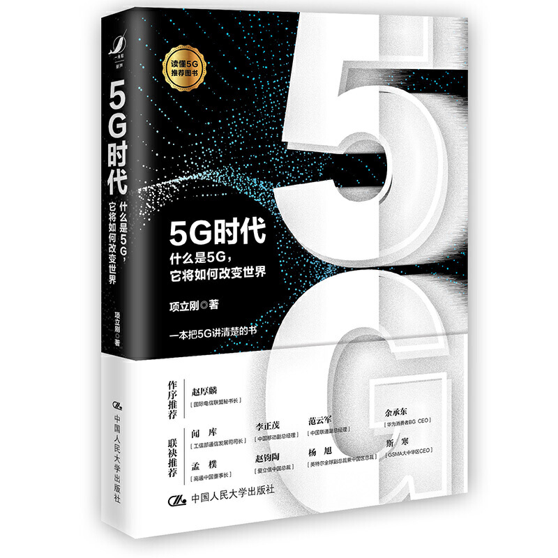 5g era business books what is 5g? How will it change the new trend of science and technology in the world Internet age? Artificial intelligence internet of things cloud computing blockchain modern mobile wireless communication technology 5g books