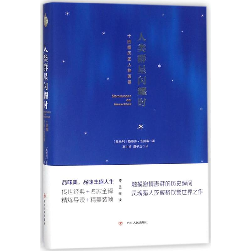 When the stars shine, Stephen Zweig, Gao Xuefu, pan Zili, translated works, biographies of foreign celebrities, famous sayings and literature, Sichuan peoples publishing house, Liaohai