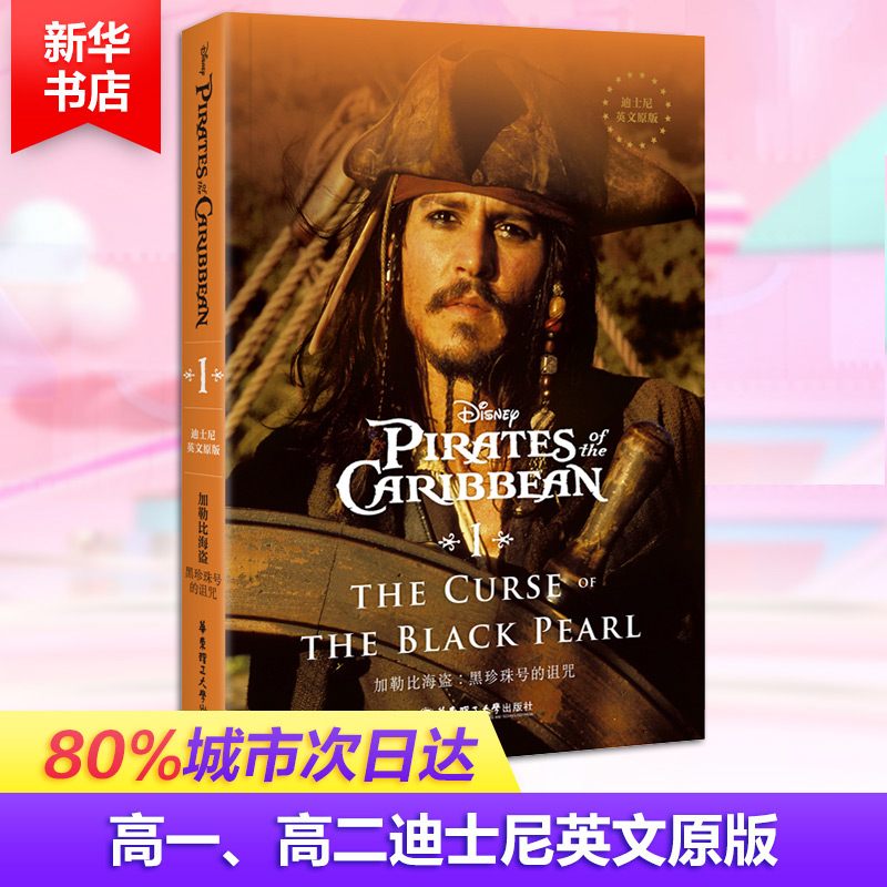 The original English edition of Disney. Pirates of the Caribbean 1. Works written by Disney Company of the United States