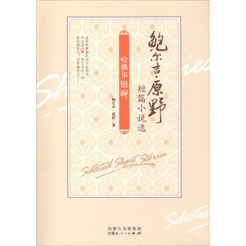 Hansel silver bowl baoerji · Yuanyes short stories