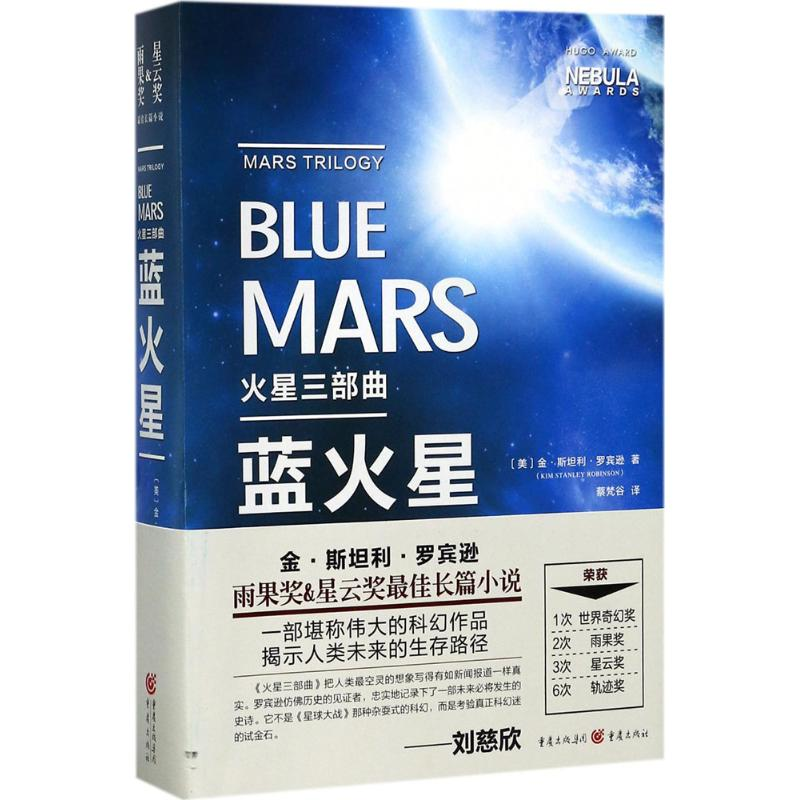 Blue Mars (USA) by Kim Stanley Robinson; translated by Cai Fangu, foreign science fiction, detective story literature, Chongqing Publishing House, Liaohai
