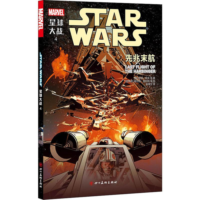 Star Wars 4 omens and final voyage 4 (USA) Jason Aron et al. Translated by Zhao Puyu (Mexico) Jorge Molina et al. Painted foreign humorous cartoon literature Sichuan Fine Arts Publishing House Liaohai