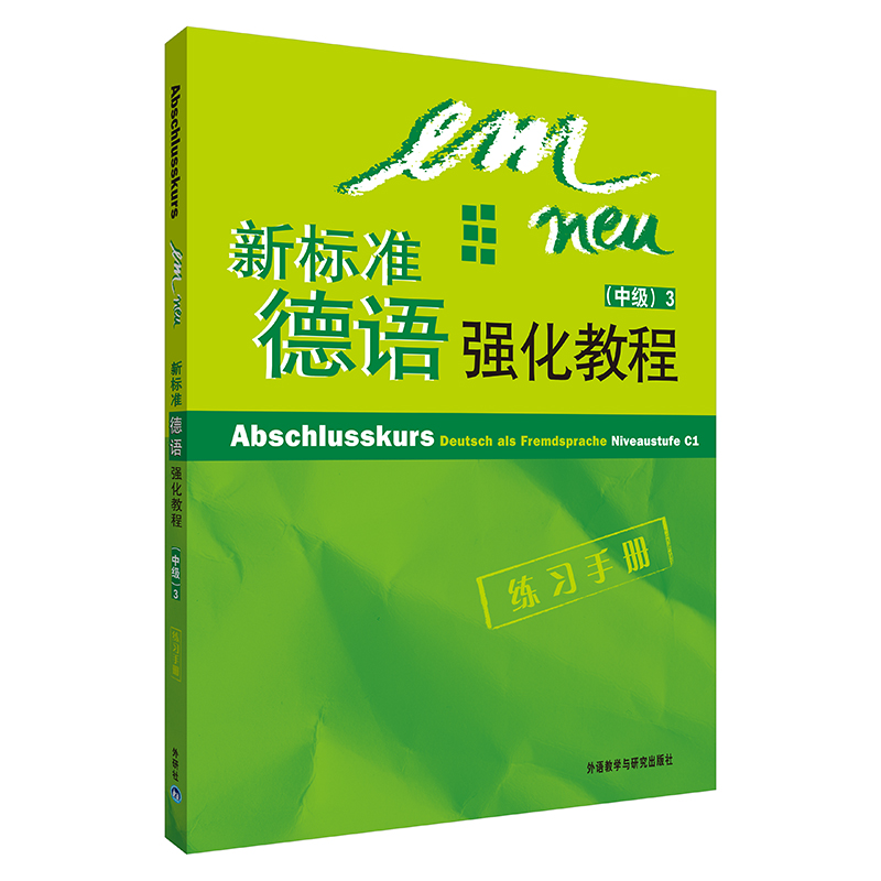 New standard German intensive course (3) (intermediate) (exercise manual) (CD) (with CD) (German) Yota orte shamba and other works foreign language German culture and education foreign language teaching and Research Press Liaohai