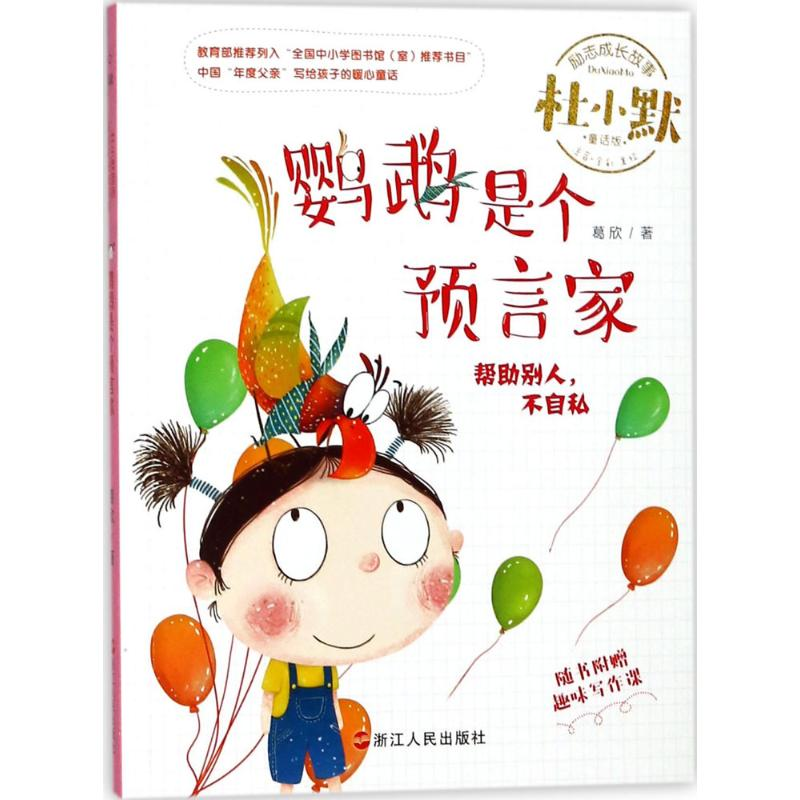 Parrot is a prophet, Ge Xins paintings / Comics / Comics / cartoon stories childrens Zhejiang Peoples Publishing House Liao parrot is a prophet
