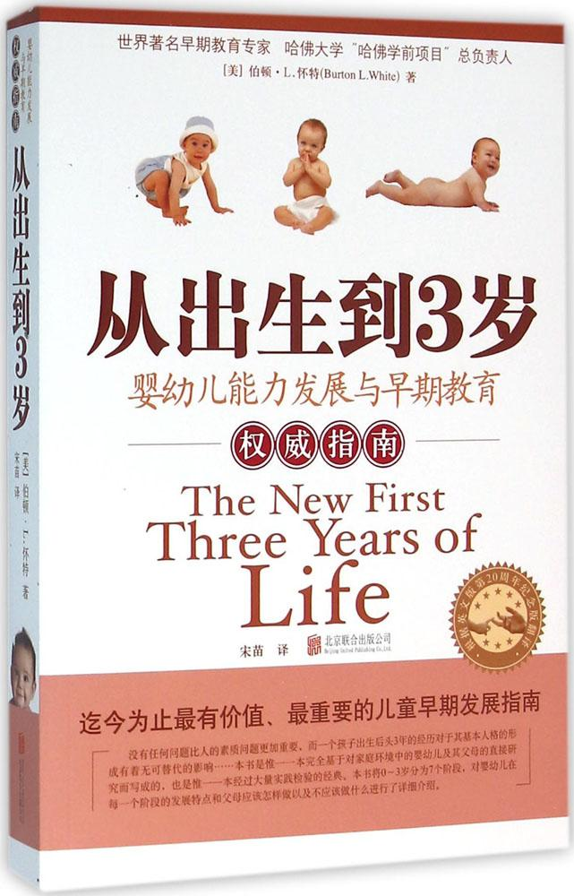 From birth to the age of 3: the best-selling book of infant ability development and early education from birth to the age of 3 (the authoritative guide of infant ability development and early education)