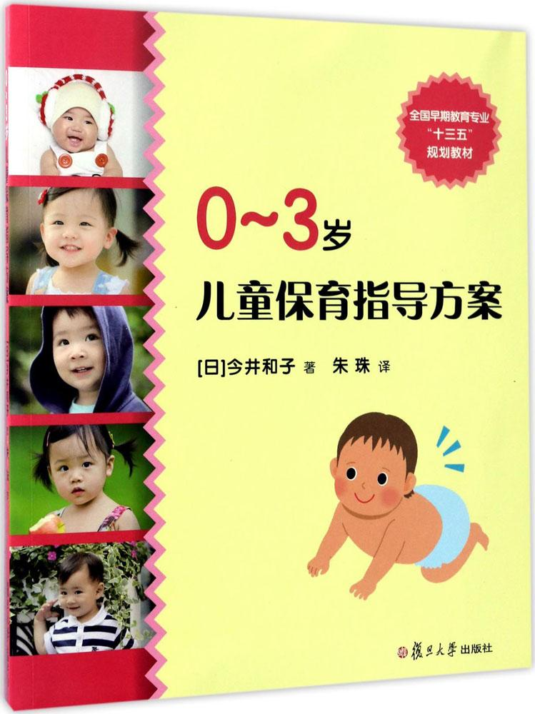 0-3-year-old childrens care guidance program / (date) Jin jinghezi / national early education major 13th five year plan