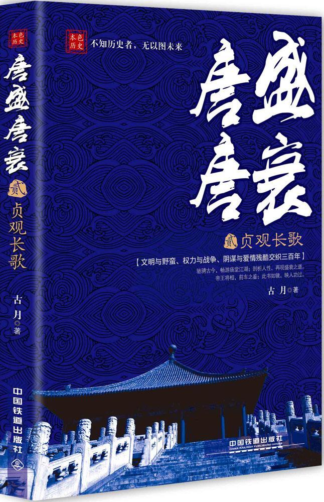 唐盛唐衰(2)(贞观长歌) 畅销书籍 正版 历史唐盛唐衰(2贞观长歌)