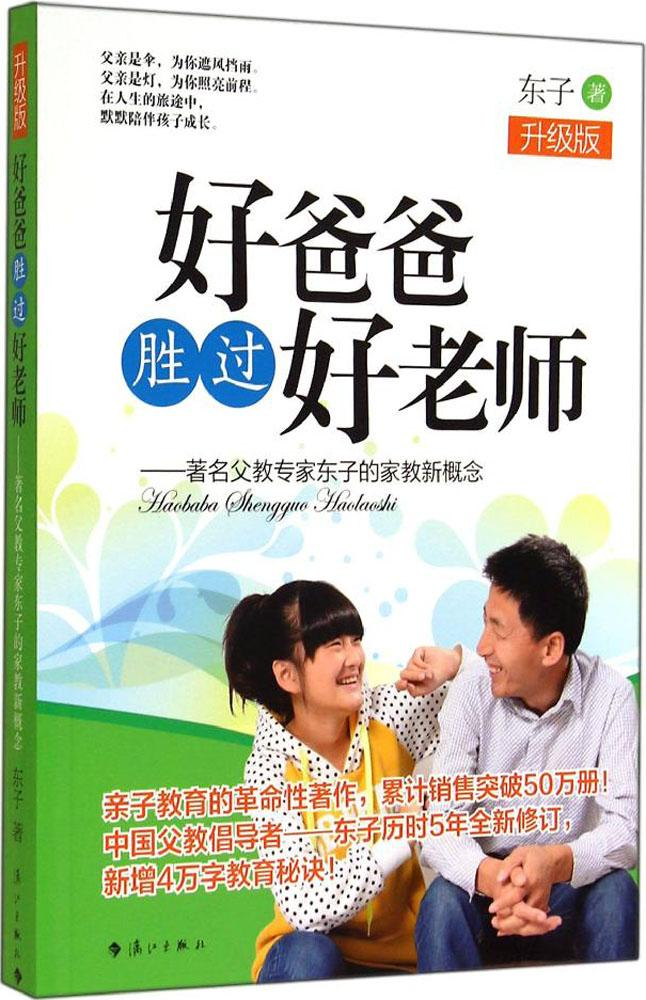 A good father is better than a good teacher: Dongzis new concept of family education (upgraded)