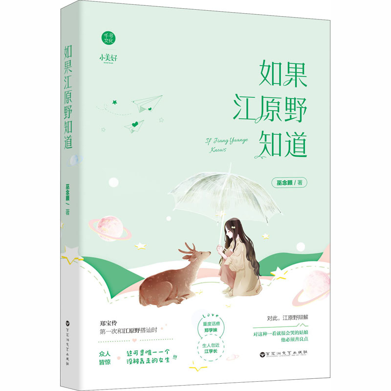If Jiang Yuanye knows Wu Nian, Gu Wu Nian, Gu wunian, Gus emotional novels, literature, BaiHuaZhou literature and Art Publishing Houses best seller list Xinhua original edition
