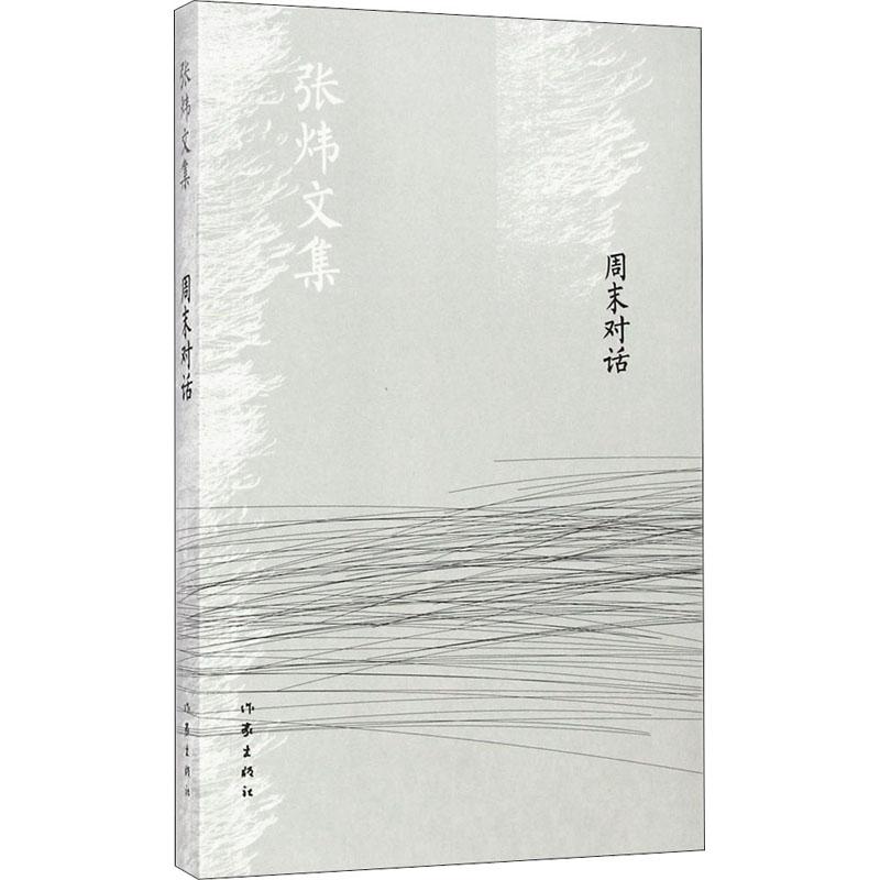 周末对话 张炜 著 中国现当代文学 文学 作家出版社 畅销书籍排行 新华正版