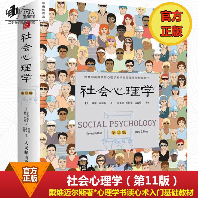 包邮社会心理学戴维迈尔斯第11版 社会心理学第11版 天天向上推荐 心理学与生活 大众心理 行为心理学表情心理学书籍入门与读心术