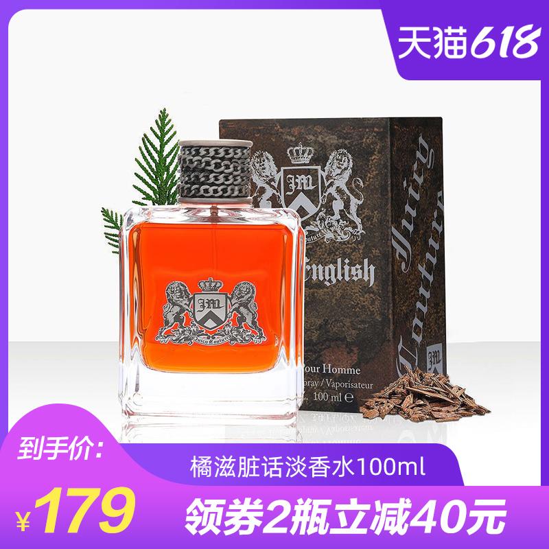Juicy Couture橘滋 脏话男士淡香水100ml 雅痞Dirty辛辣木质调