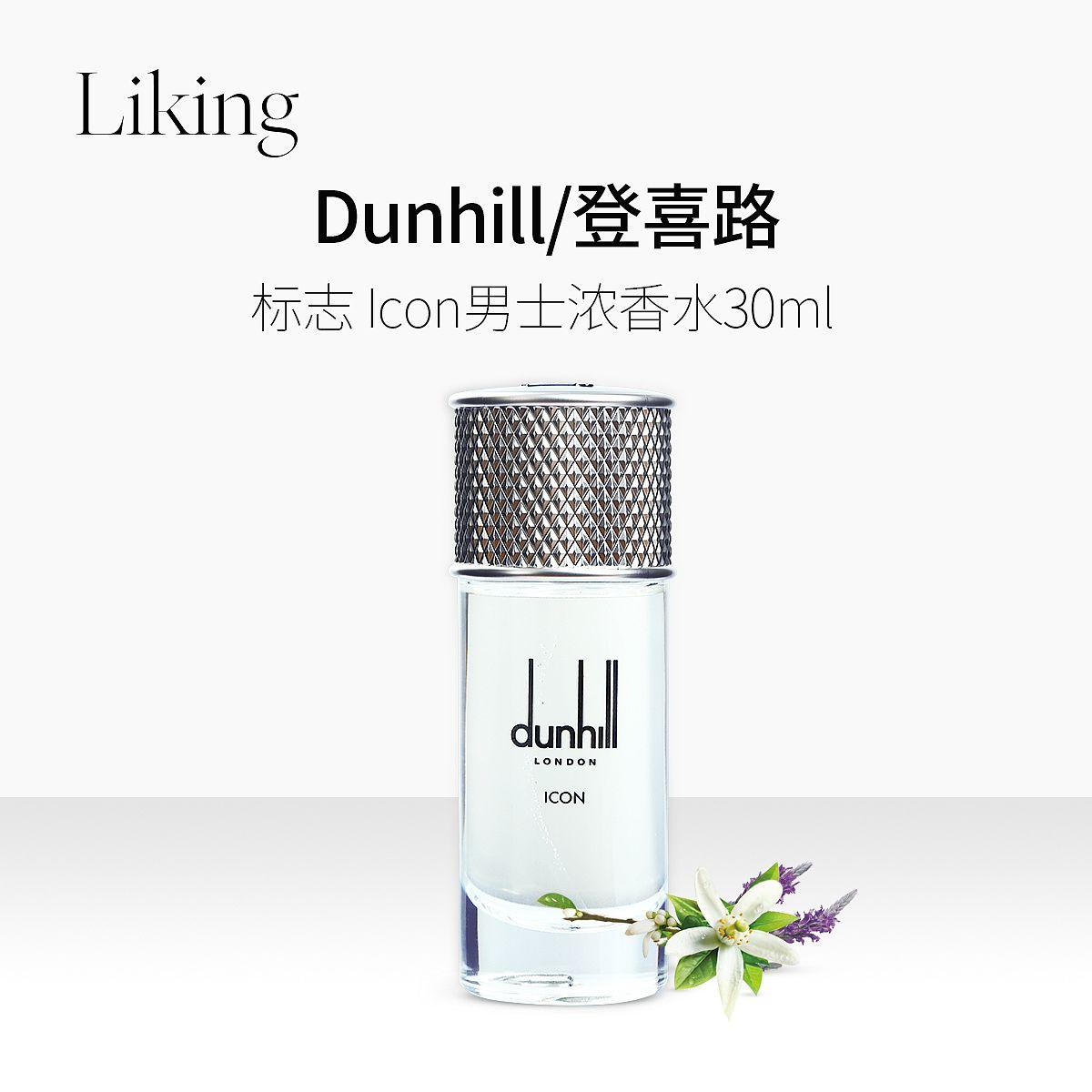 Alfred Dunhill 登喜路 标志 Icon男士浓香水 30ml木质馥奇香调