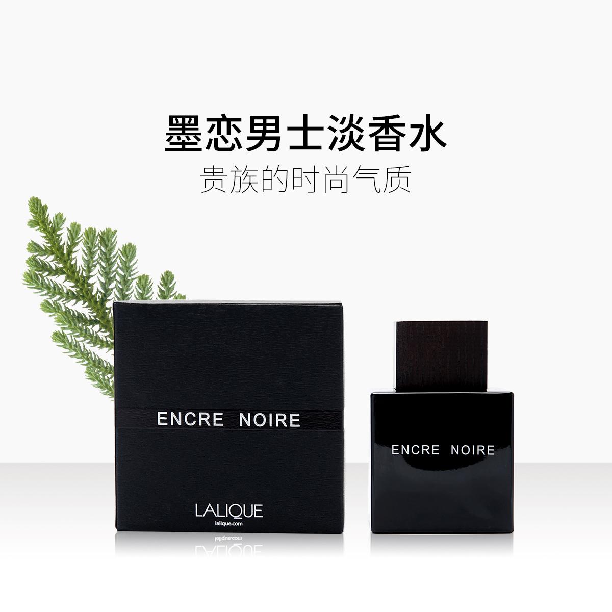 Lalique Encre Noire 莱俪 墨恋 男士淡香水EDT 100ml 男人味十足