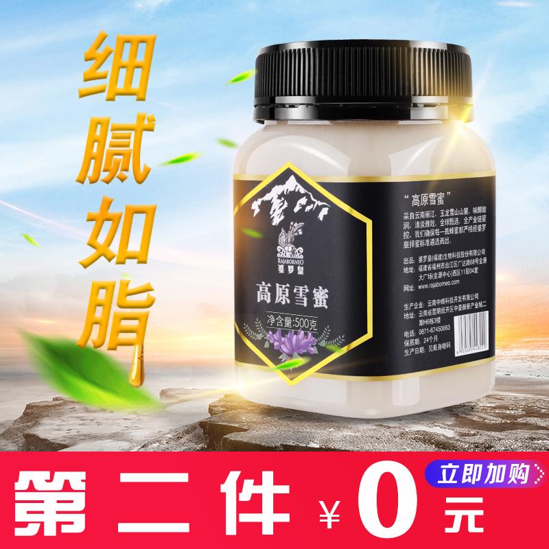纯正天然农家自产百花蜜野生土取云南高原雪蜜蜂巢蜜进口蜂蜜500g