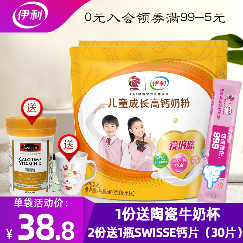 伊利儿童成长高钙奶粉400g*2袋装6岁以上小学生钙铁锌营养牛奶粉