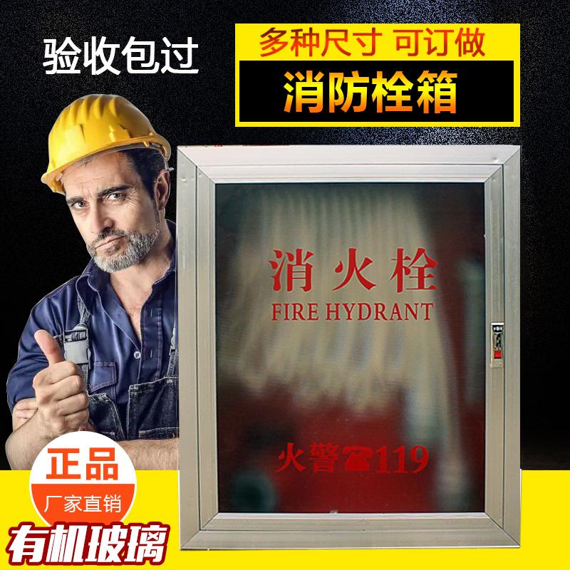 消火栓箱柜消防水带卷盘箱玻璃800*650*240 室内消防栓箱全套定制