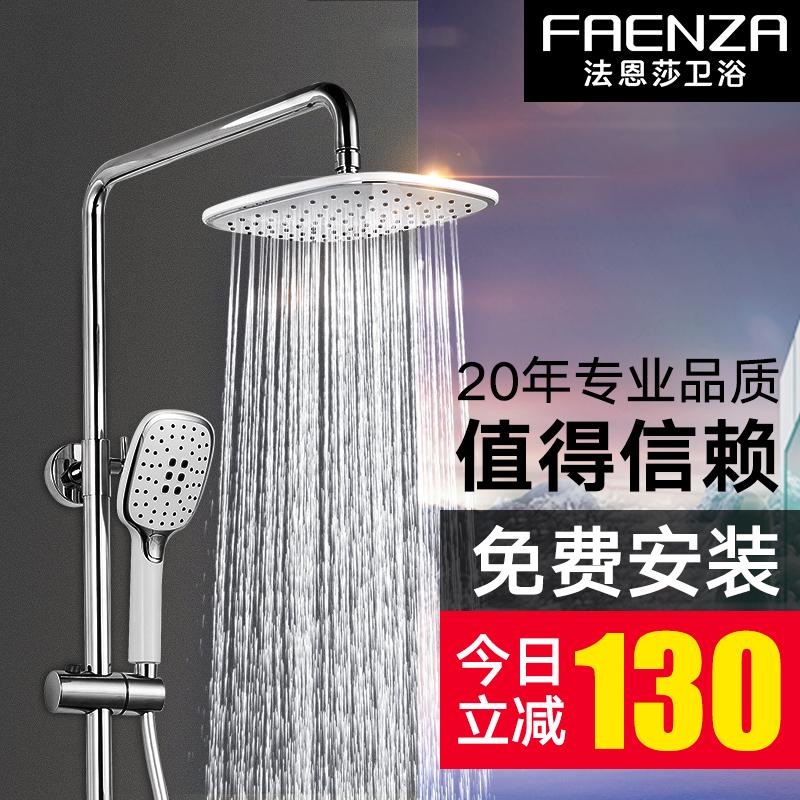 法恩莎淋浴花洒套装家用浴室卫生间挂墙式明装全铜淋雨喷头淋浴器