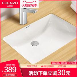 法恩莎陶瓷台下盆FP4623家用卫生间浴室阳台嵌入式洗脸方形面盆