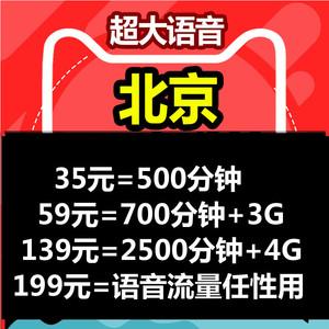 纯通话语音王手机电话卡无限打1000分钟全国通用移动电信联通北京