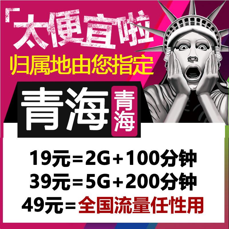青海省移动手机流量大神卡电信卡联通超圣卡小电信4g全国流量