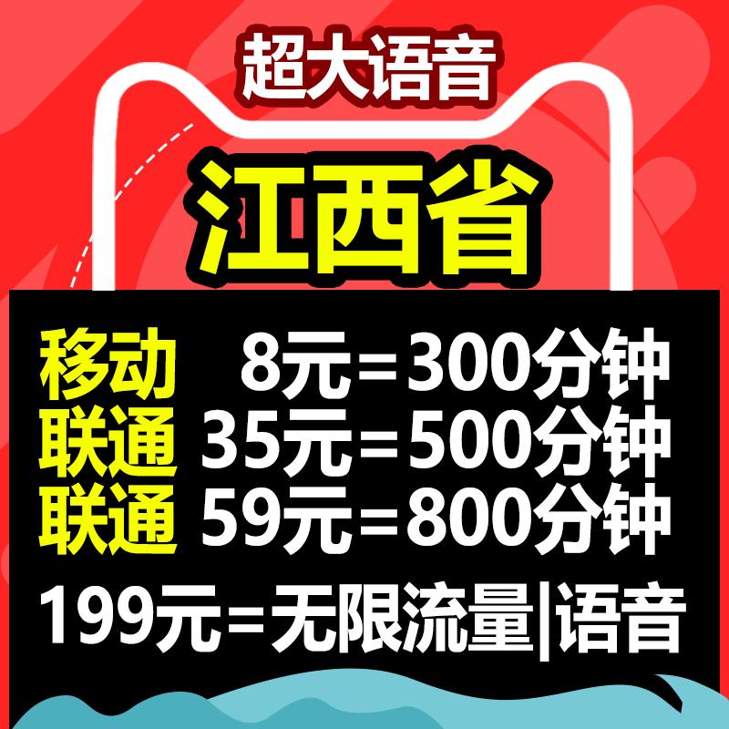 纯通话语音王手机电话卡无限打1000分钟全国通用移动电信联通江西