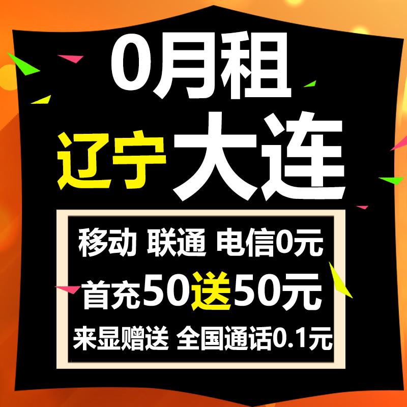 大连市电话卡手机号卡0月租中国移动电信联通老人学生本地流量王