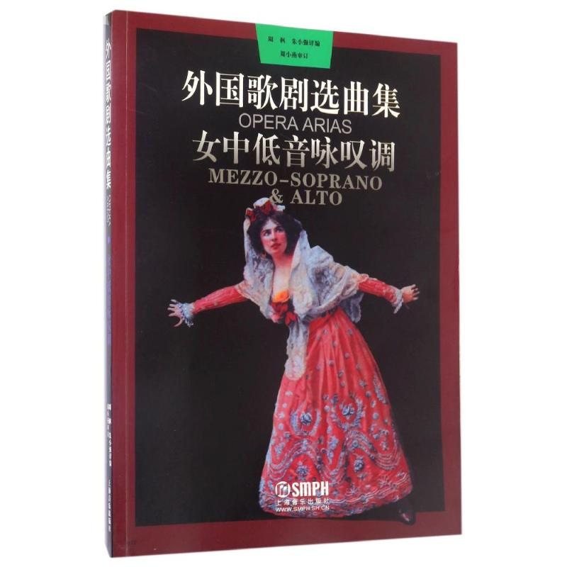 Selected works of foreign operas: female middle bass aria, music score and Song Book Art by Shanghai Music Publishing House