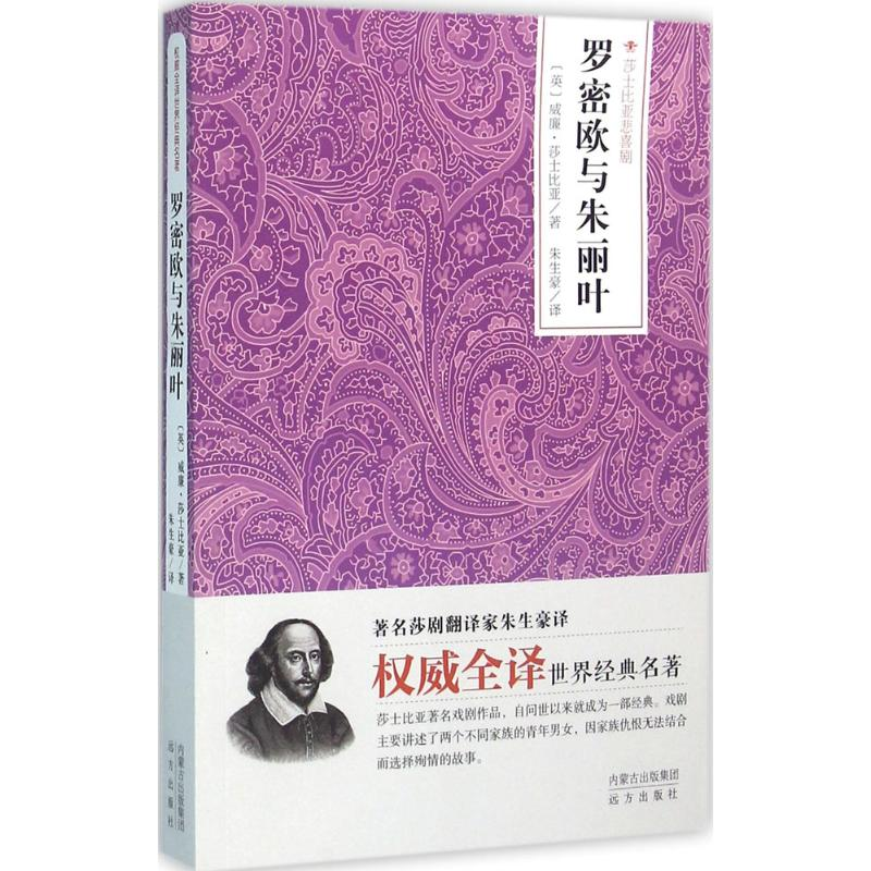 Romeo and Juliet, William Shakespeare, translated works by Zhu Shenghao, famous works of foreign literature reading materials, literature, distance publishing house, children
