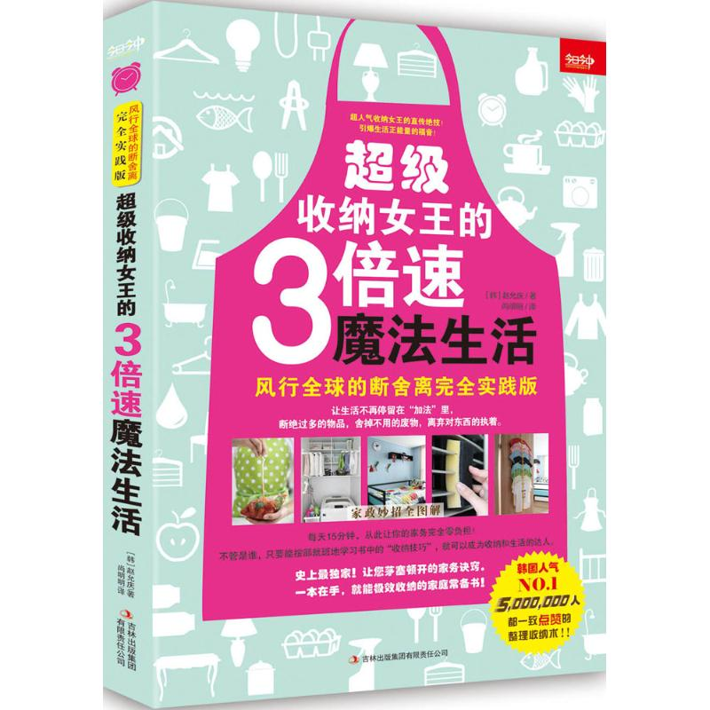 Super accept the Queens three speed magic life (Han) by Zhao Yunqing; translated by Shang Mingming; life and leisure life of Jilin Publishing Group children