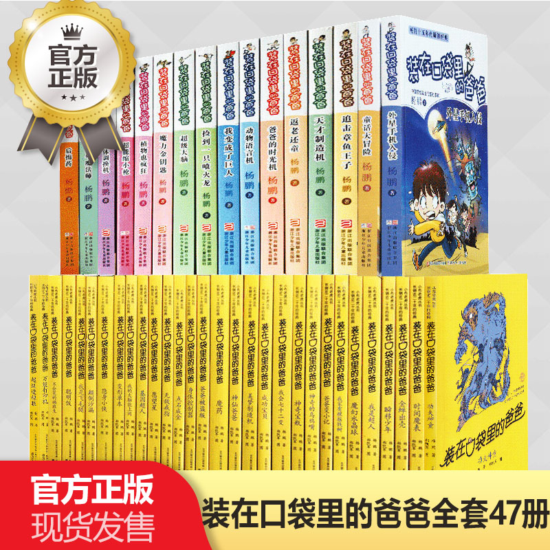 A complete set of new 47 volumes by Yang Peng in his pocket