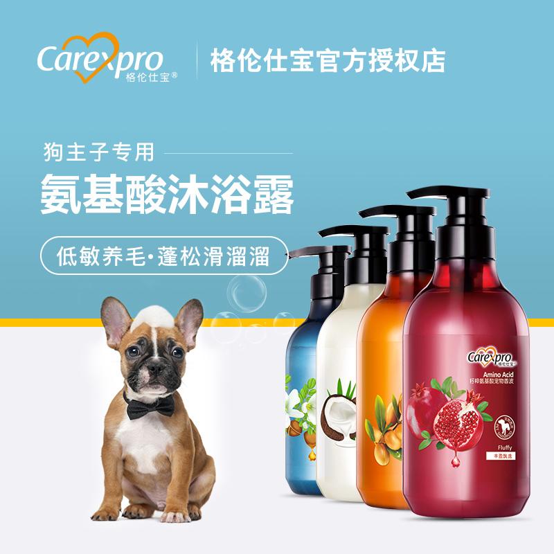 格伦仕宝香波宠物沐浴露护毛素籽粹猫专用狗狗氨基酸持久留香浴液
