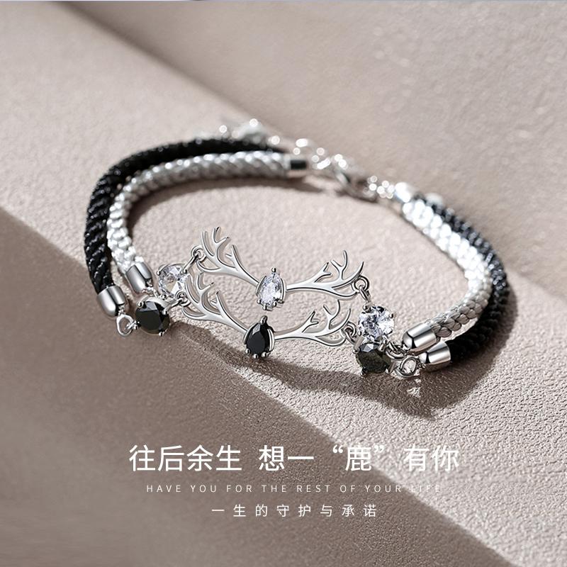 一鹿有你情侣手链一对纯银ins小众设计编织绳男女款闺蜜生日礼物