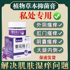 皮肤瘙痒止痒紫花地丁透皮抑菌膏