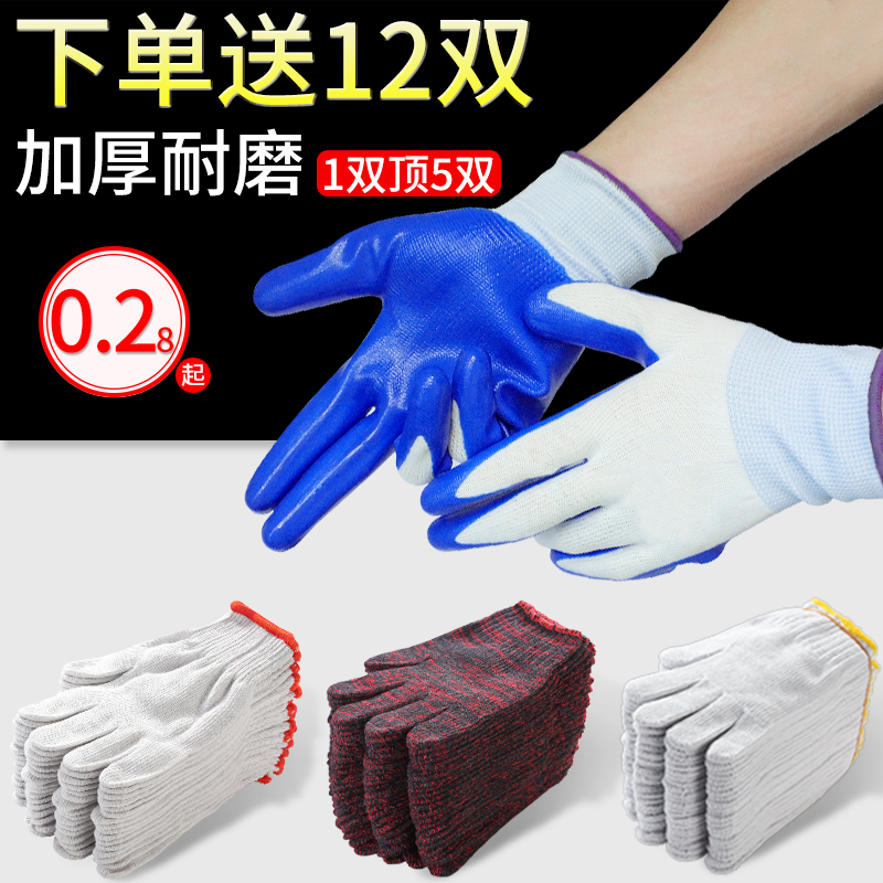 Labor protection wear-resistant working mens site working labor line gloves thickened pure cotton white industrial anti-skid repair car