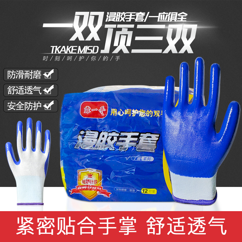 Gloves, labor protection, wear-resistant, rubber impregnated, thickened, mens site work, mud work, blue rubber, full rubber protection