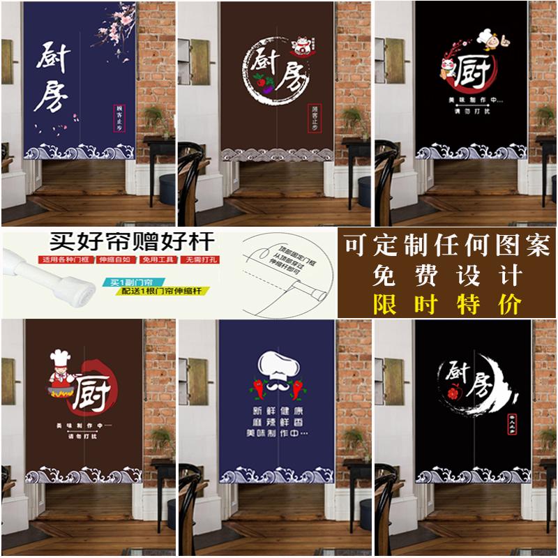 日式厨房门帘定制logo防油烟隔断帘半帘餐厅个性试衣间饭店卫生间