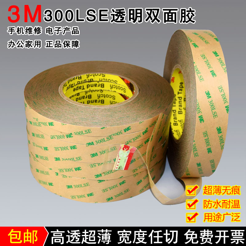 3m300lse double-sided tape transparent traceless 3M double-sided tape super thin high temperature resistant tape 3m9495le