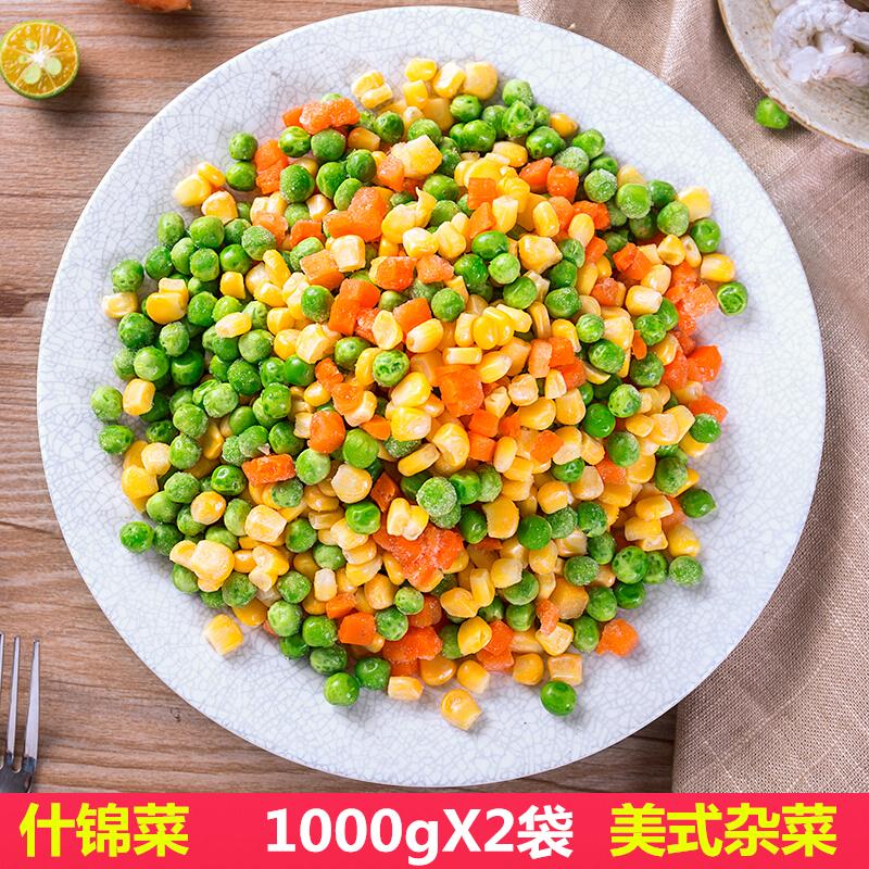什锦菜4斤冷冻蔬菜美式杂菜玉米粒 速冻青豆玉米粒胡萝卜混合杂粮